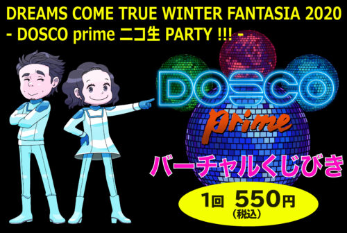 DREAMS COME TRUE WINTER FANTASIA 2020 - DOSCO prime ニコ生 PARTY !!! - バーチャルくじびき
