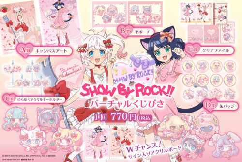 SHOW BY ROCK!!STARS!! バーチャルくじびき